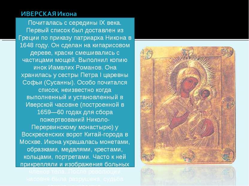 Почиталась с середины IX века. Первый список был доставлен из Греции по прика...