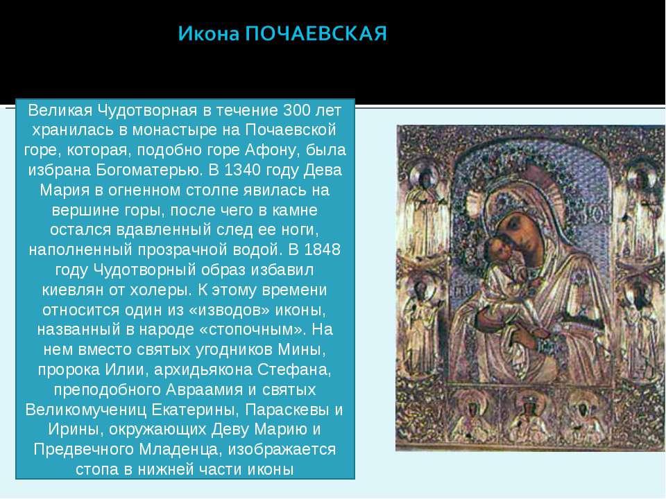 Великая Чудотворная в течение 300 лет хранилась в монастыре на Почаевской гор...