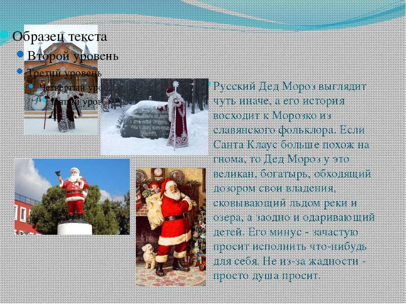 Русский Дед Мороз выглядит чуть иначе, а его история восходит к Морозко из сл...