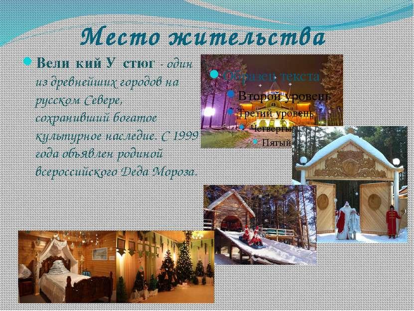 Место жительства Вели кий У стюг - один из древнейших городов на русском Севе...