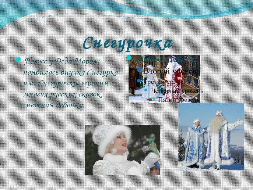 Снегурочка Позже у Деда Мороза появилась внучка Снегурка или Снегурочка, геро...