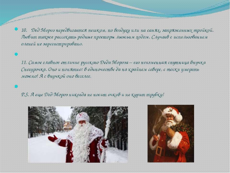10.  Дед Мороз передвигается пешком, по воздуху или на санях, запряженных тр...