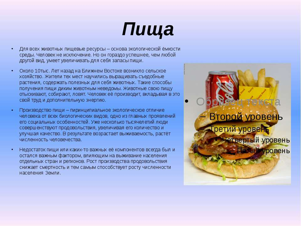 Пища Для всех животных пищевые ресурсы – основа экологической ёмкости среды. ...