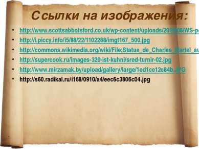 Ссылки на изображения: http://www.scottsabbotsford.co.uk/wp-content/uploads/2...