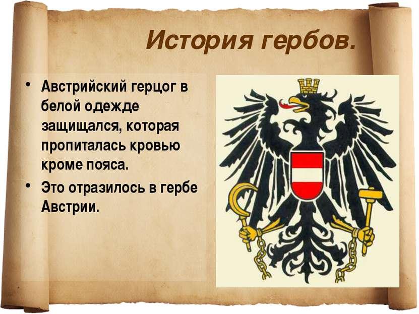 История гербов. Австрийский герцог в белой одежде защищался, которая пропитал...