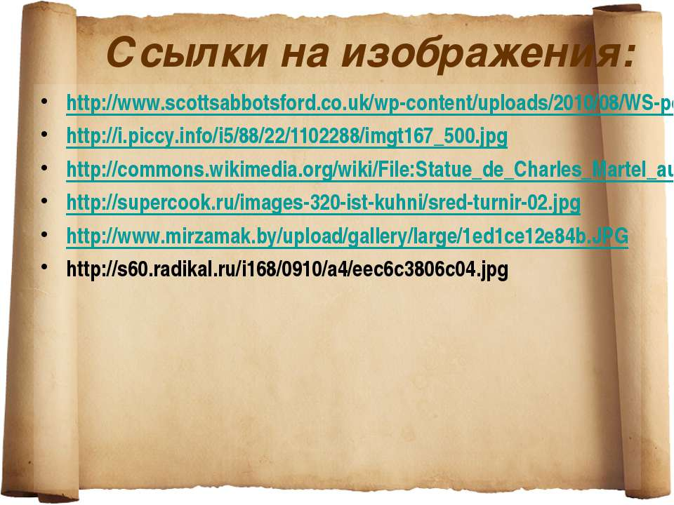 Ссылки на изображения: http://www.scottsabbotsford.co.uk/wp-content/uploads/2...