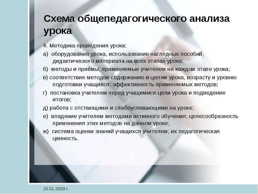 Схема общепедагогического анализа урока 4. Методика проведения урока: а) обор...
