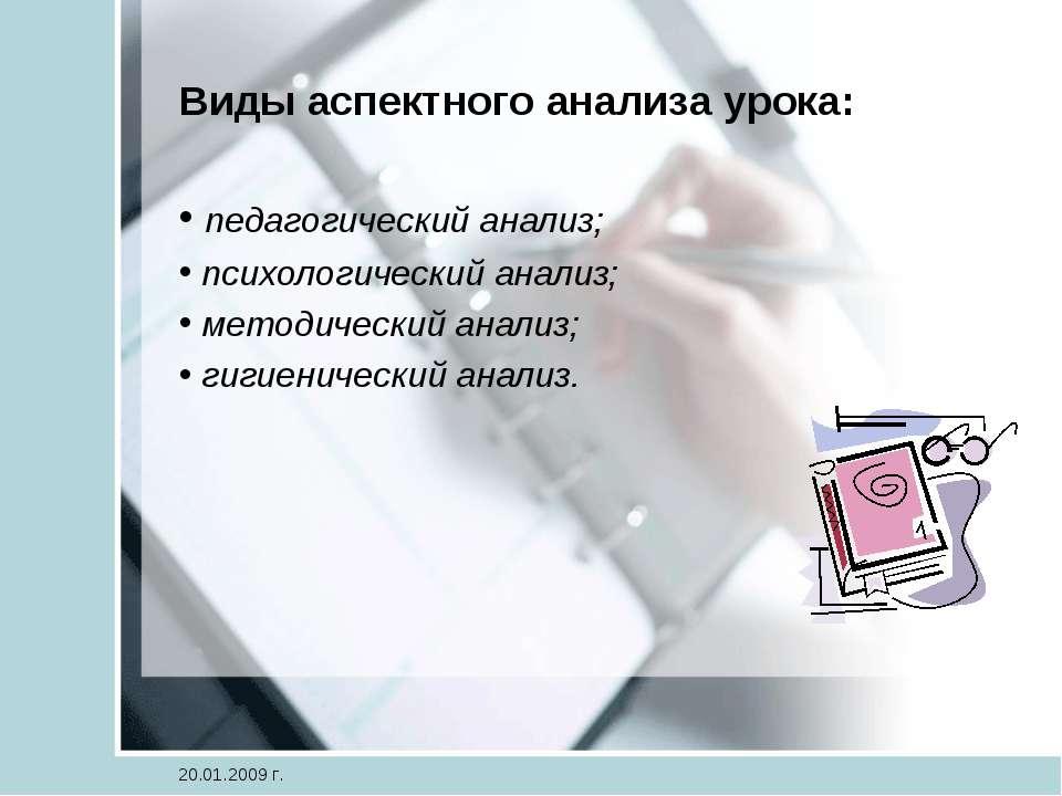 Виды аспектного анализа урока: педагогический анализ; психологический анализ;...