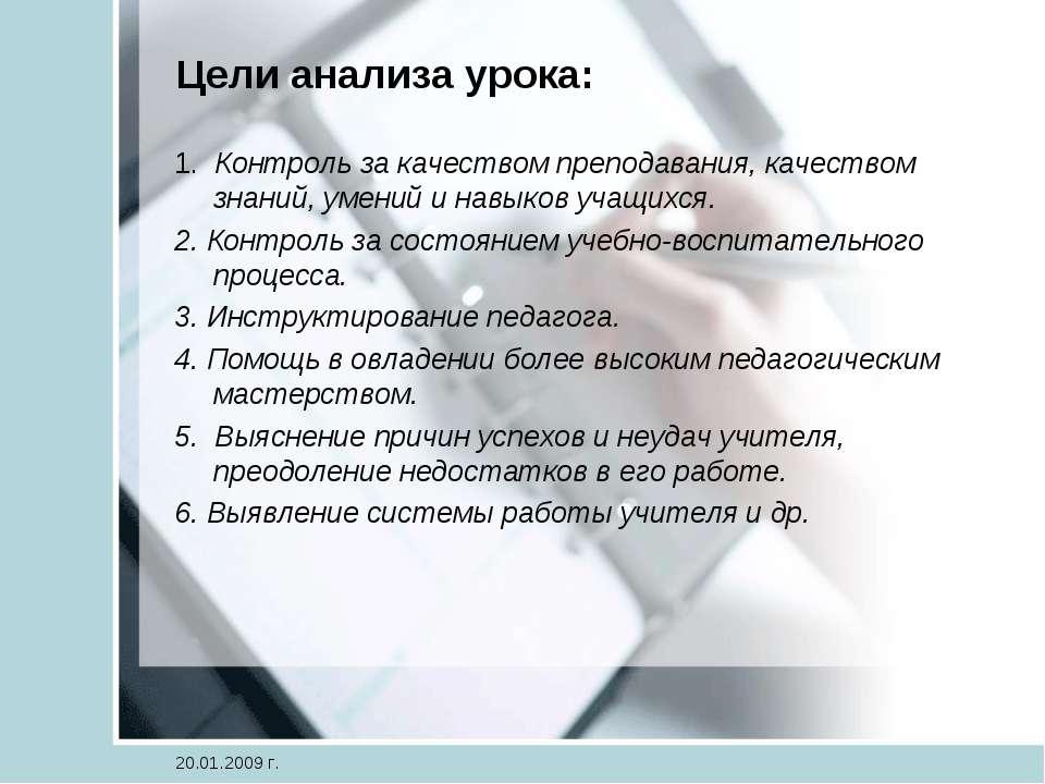 Цели анализа урока: 1. Контроль за качеством преподавания, качеством знаний, ...