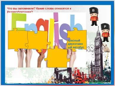 Что вы запомнили? Какие слова относятся к Великобритании? красный двухэтажный...