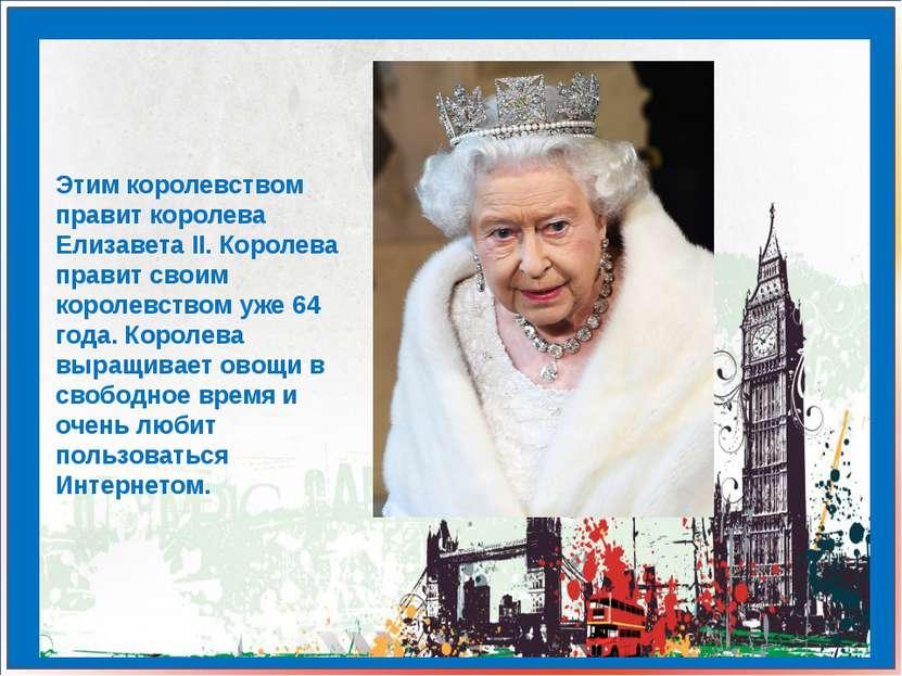 Этим королевством правит королева Елизавета II. Королева правит своим королев...