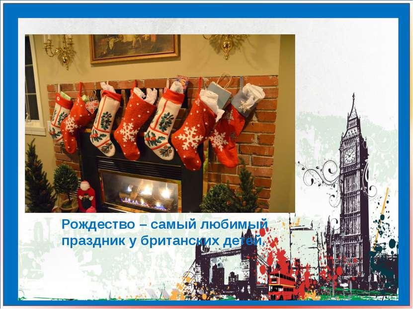 Рождество – самый любимый праздник у британских детей.