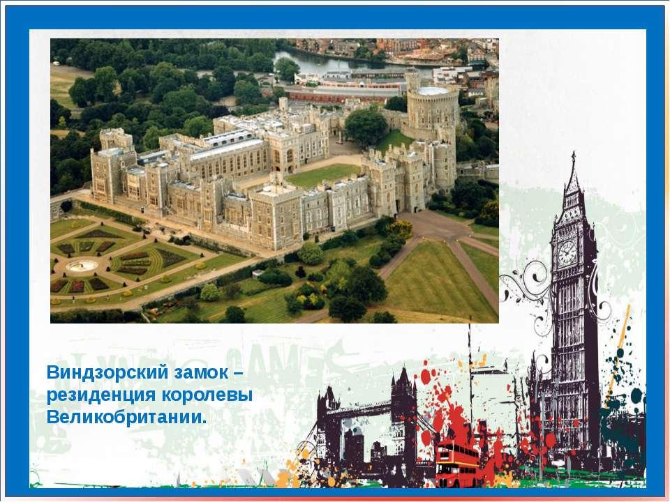 Виндзорский замок – резиденция королевы Великобритании.