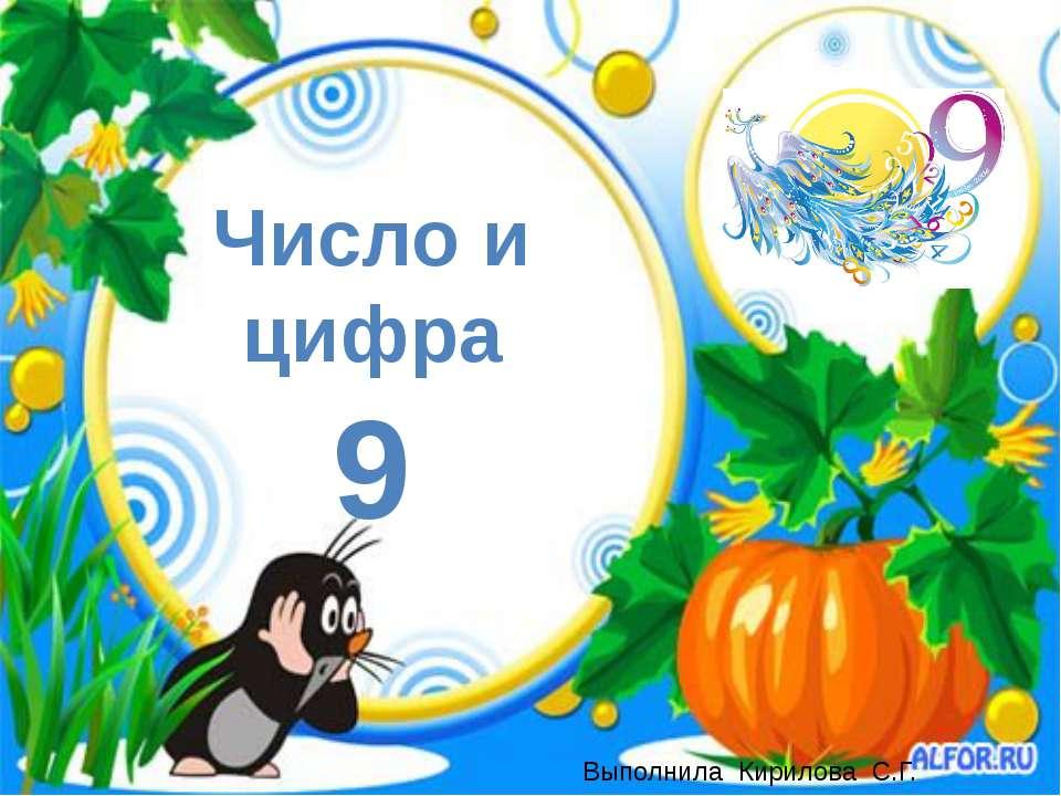 Число и цифра 9 Выполнила Кирилова С.Г.