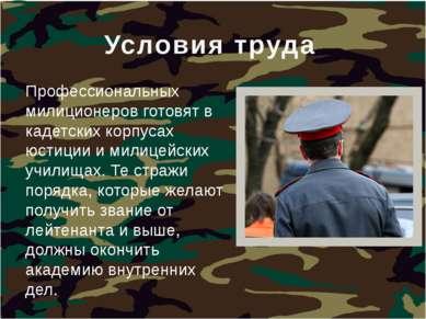 Условия труда Профессиональных милиционеров готовят в кадетских корпусах юсти...
