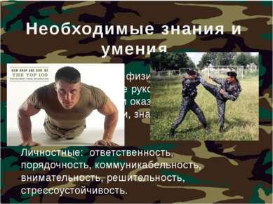 Необходимые знания и умения Профессиональные: физическая подготовка, владение...