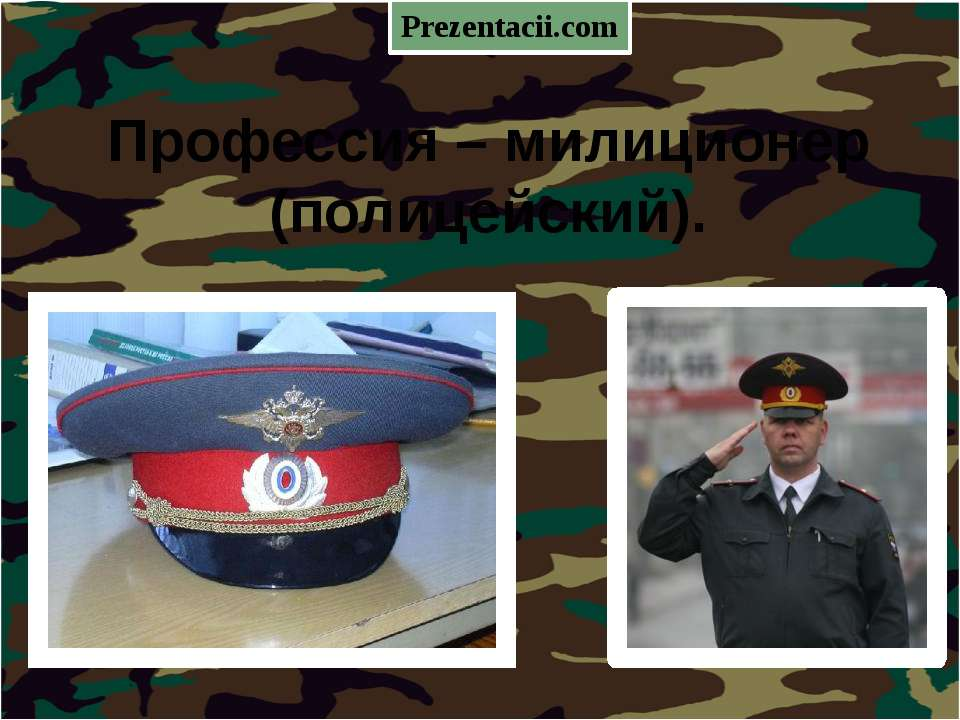 Профессия – милиционер (полицейский).