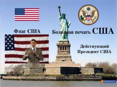 Флаг США Большая печать США Действующий Президент США