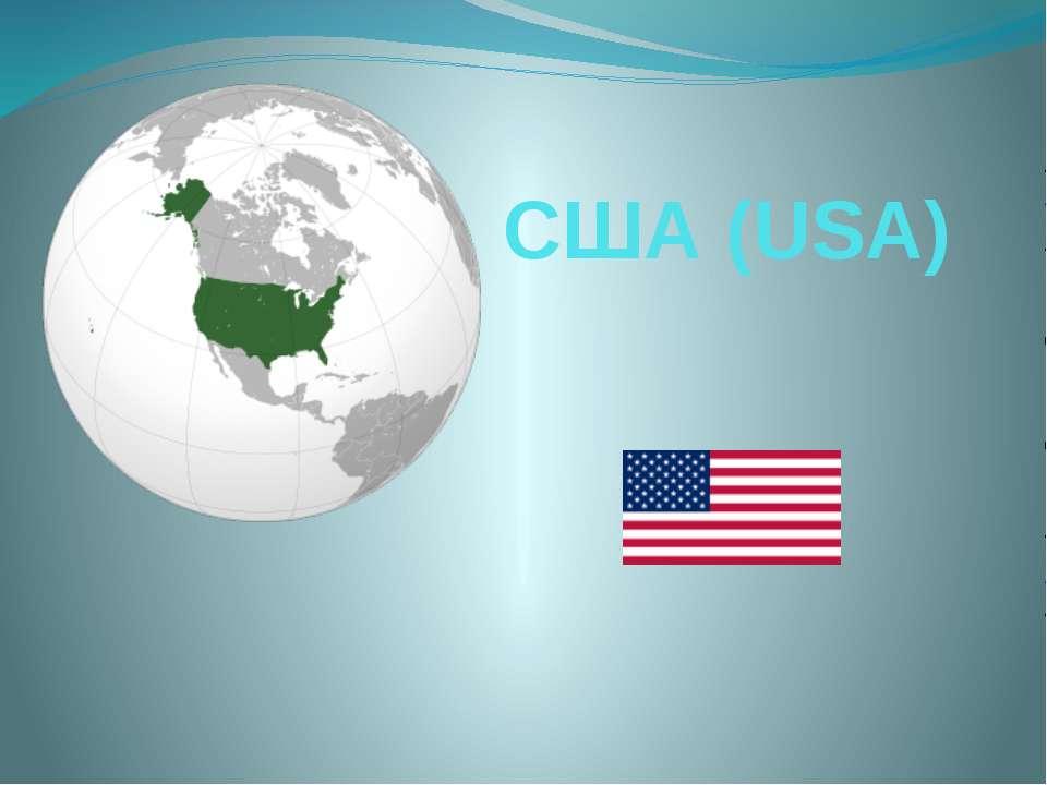 США (USA)