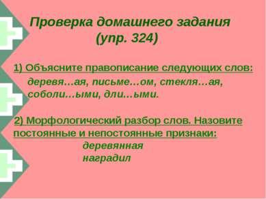Проверка домашнего задания (упр. 324) 1) Объясните правописание следующих сло...