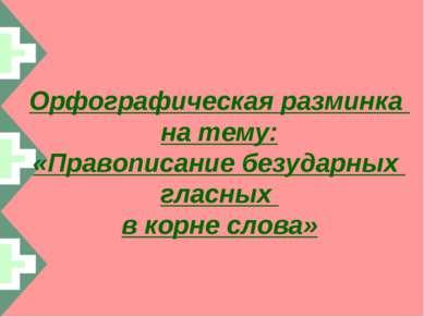 Орфографическая разминка на тему: «Правописание безударных гласных в корне сл...