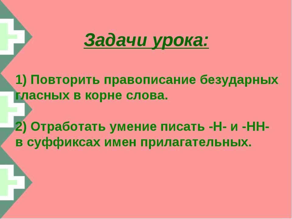 Задачи урока: 1) Повторить правописание безударных гласных в корне слова. 2) ...