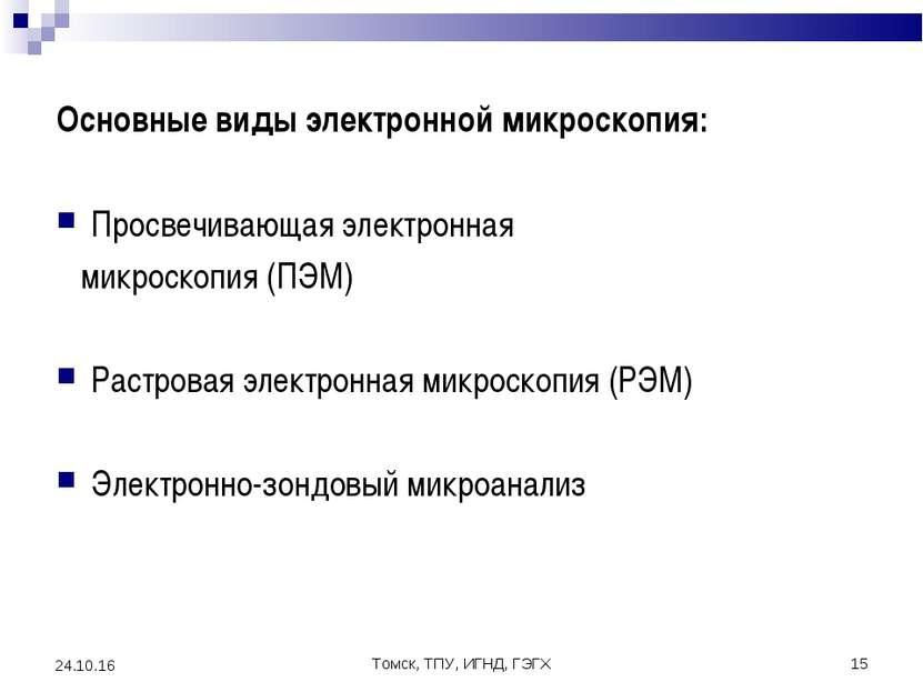 Томск, ТПУ, ИГНД, ГЭГХ * * Основные виды электронной микроскопия: Просвечиваю...