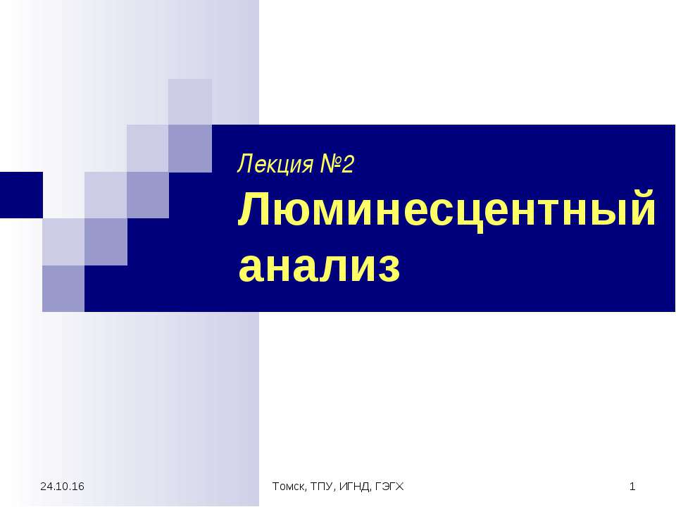 * Томск, ТПУ, ИГНД, ГЭГХ * Лекция №2 Люминесцентный анализ Томск, ТПУ, ИГНД, ...