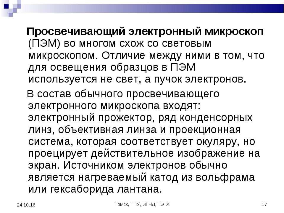 Томск, ТПУ, ИГНД, ГЭГХ * * Просвечивающий электронный микроскоп (ПЭМ) во мног...