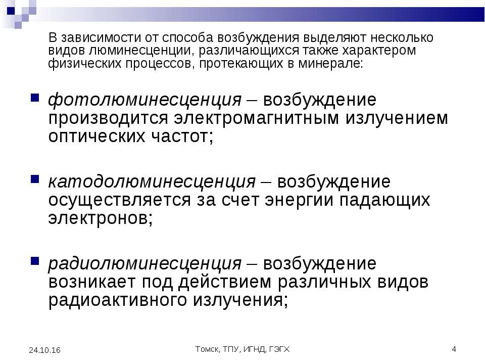 Томск, ТПУ, ИГНД, ГЭГХ * * В зависимости от способа возбуждения выделяют неск...