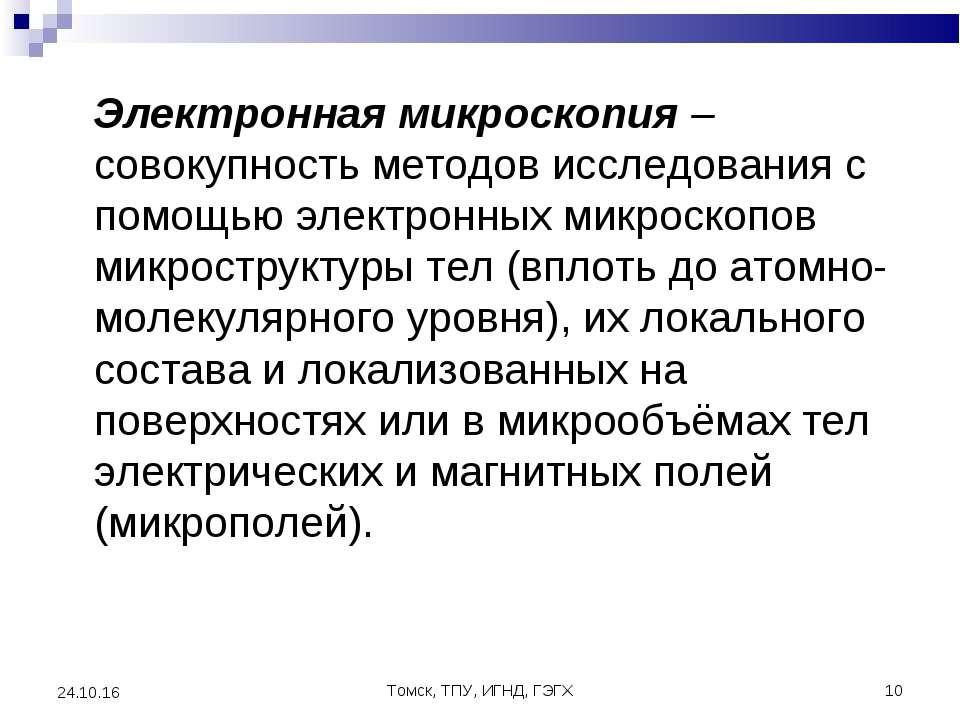 Томск, ТПУ, ИГНД, ГЭГХ * * Электронная микроскопия – совокупность методов исс...