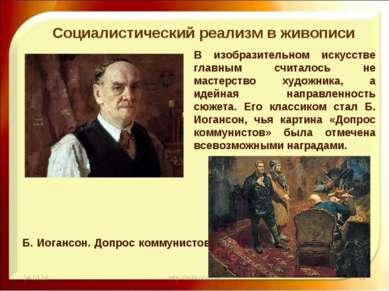* * http://aida.ucoz.ru Б. Иогансон. Допрос коммунистов В изобразительном иск...