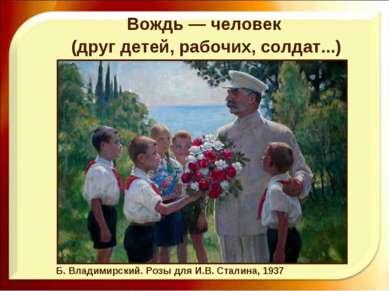 Вождь — человек (друг детей, рабочих, солдат...) Б. Владимирский. Розы для И....