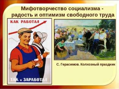 Мифотворчество социализма - радость и оптимизм свободного труда С. Герасимов....