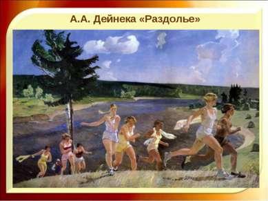 А.А. Дейнека «Раздолье»