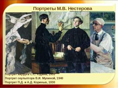 По-своему подходил к решению новых задач М. В. Нестеров. Он стремился создать...