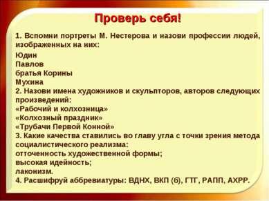 Проверь себя! 1. Вспомни портреты М. Нестерова и назови профессии людей, изоб...