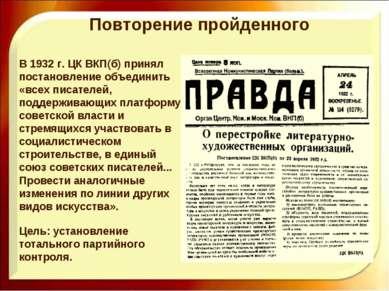 В 1932 г. ЦК ВКП(б) принял постановление объединить «всех писателей, поддержи...