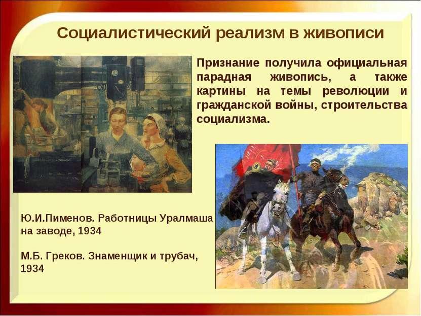 Социалистический реализм в живописи Признание получила официальная парадная ж...