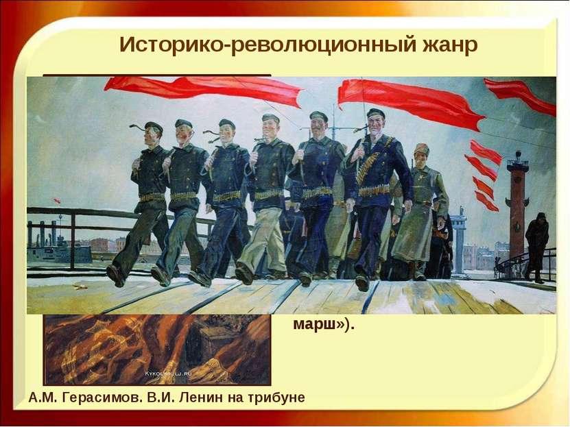 Историко-революционный жанр Авторы решали свои задачи, используя различные пр...