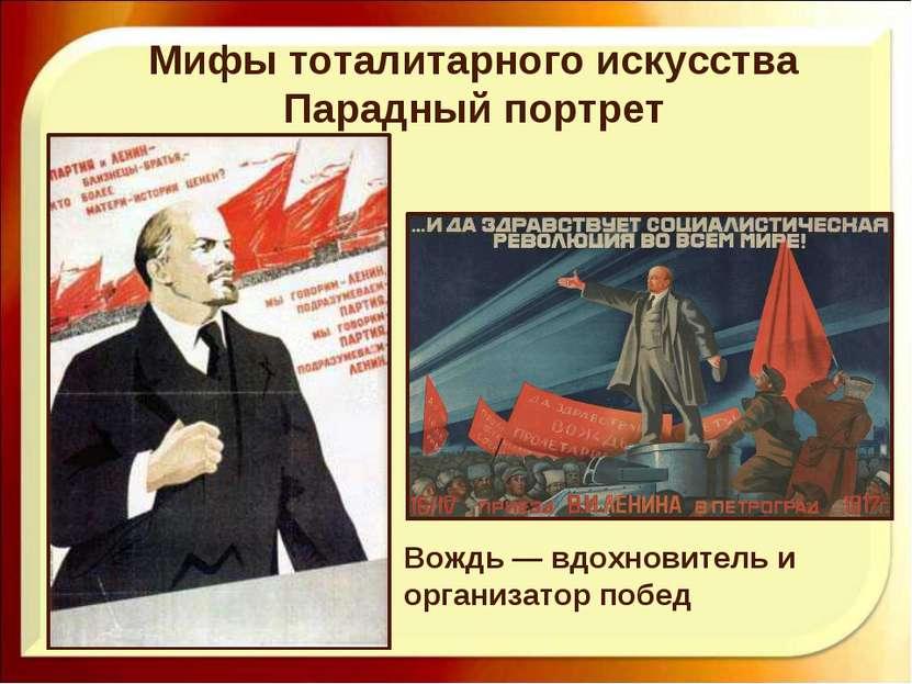 Мифы тоталитарного искусства Парадный портрет Вождь — вдохновитель и организа...