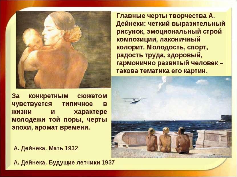 А. Дейнека. Мать 1932 А. Дейнека. Будущие летчики 1937 Главные черты творчест...