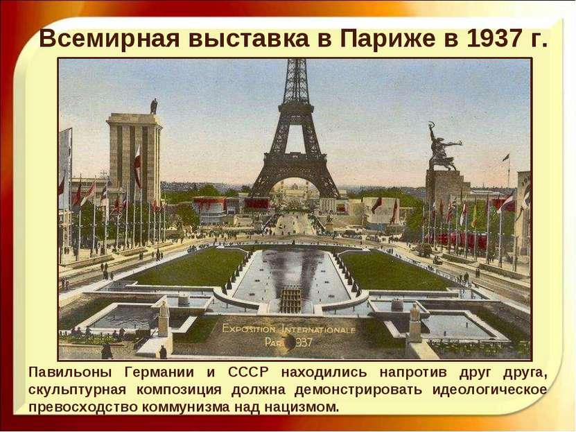 Всемирная выставка в Париже в 1937 г. Павильоны Германии и СССР находились на...