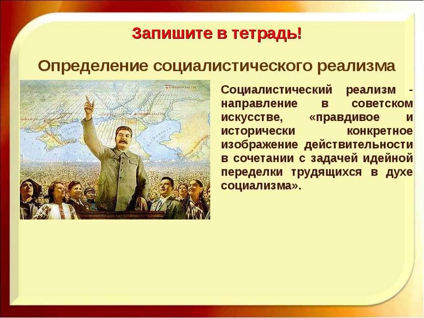 Запишите в тетрадь! Определение социалистического реализма Социалистический р...