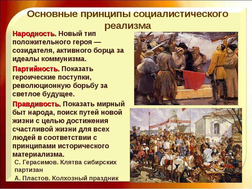 Основные принципы социалистического реализма Народность. Новый тип положитель...