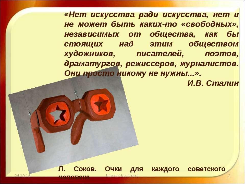 * * http://aida.ucoz.ru «Нет искусства ради искусства, нет и не может быть ка...