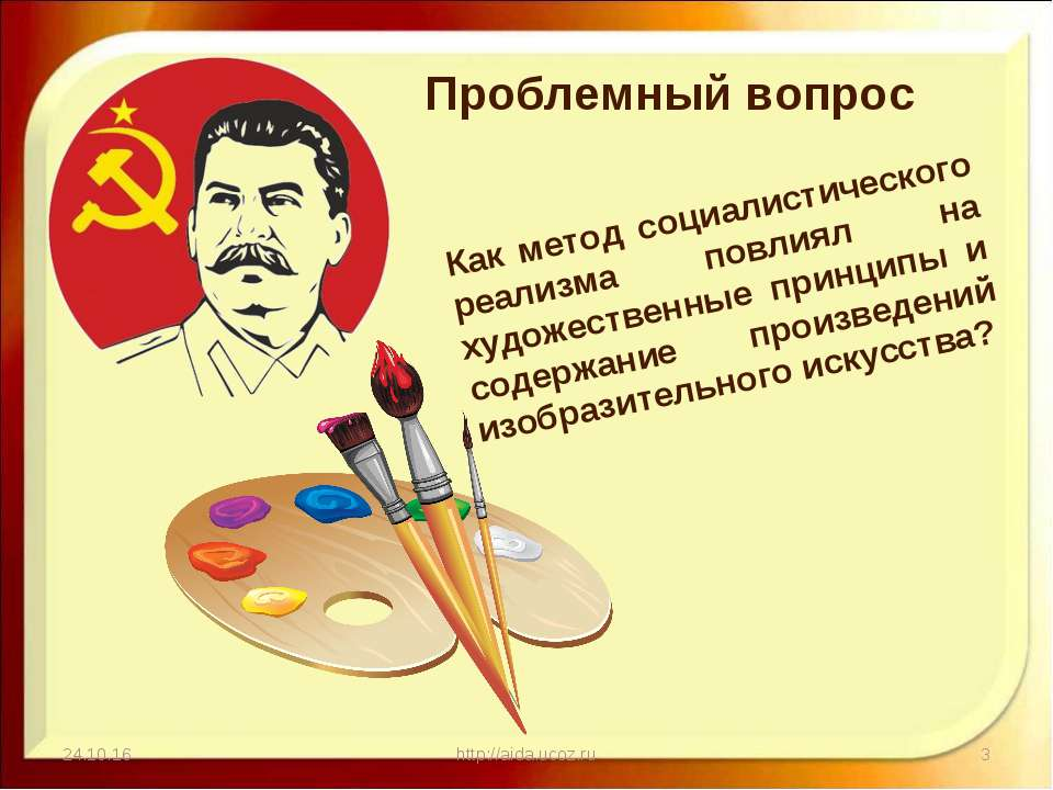 * * http://aida.ucoz.ru Как метод социалистического реализма повлиял на худож...