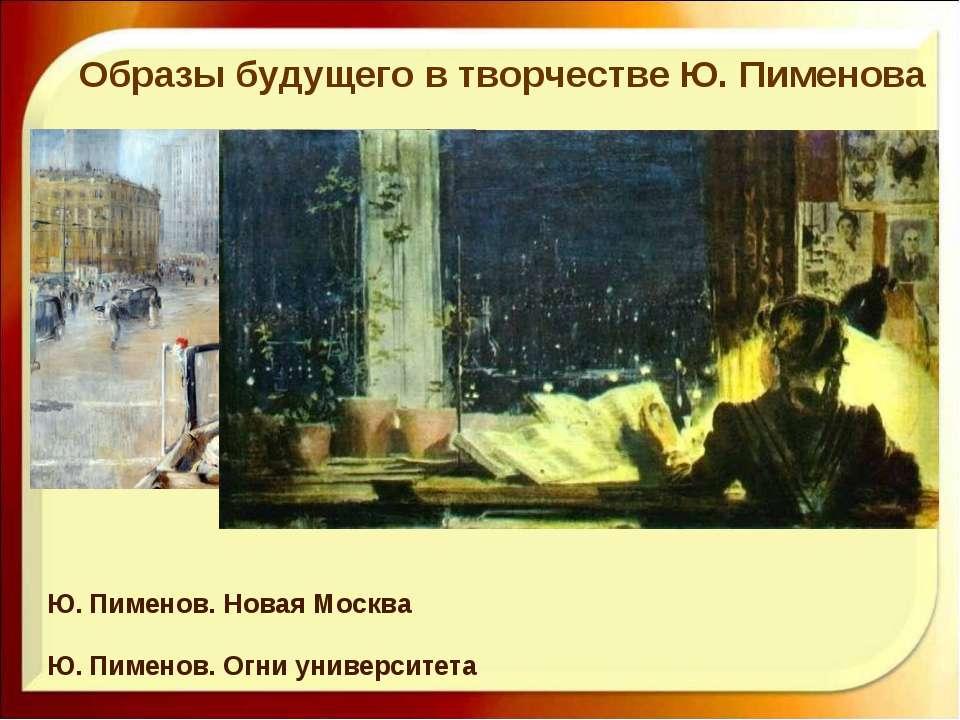 Юрий Иванович Пименов – художник лирического типа. Он ищет новые явления сове...