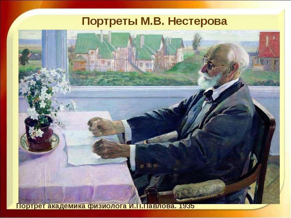 Портреты М.В. Нестерова Портрет академика физиолога И.П.Павлова. 1935