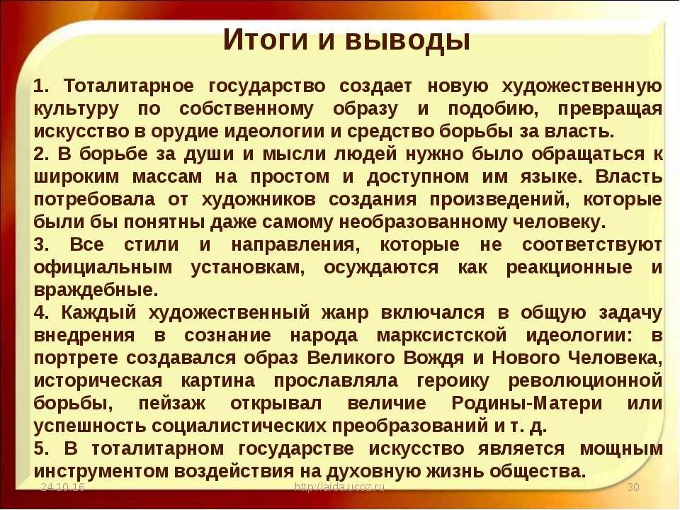 * * http://aida.ucoz.ru 1. Тоталитарное государство создает новую художествен...